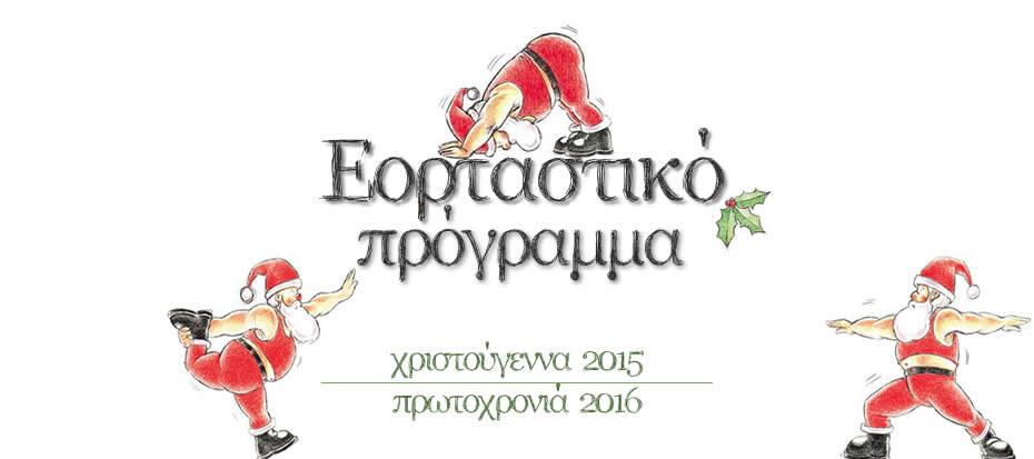 Εορταστικό πρόγραμμα 2015